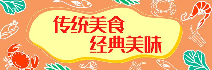 餐饮活泼可爱传统美食美团海报banner