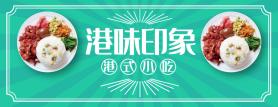 餐饮绿色简约清新港式小吃美团店招
