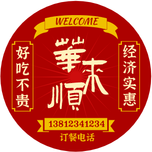 餐饮红色传统中国风餐盒不干胶标贴设计