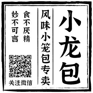 中式 不干胶 标贴