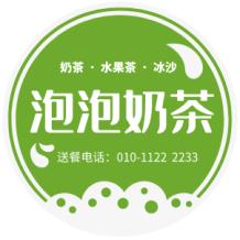 餐饮泡泡奶茶水果茶店铺圆形杯贴设计