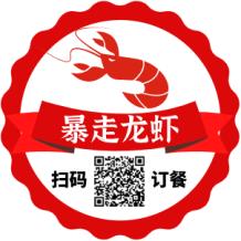 餐饮红色暴走龙虾夸张不干胶标贴设计