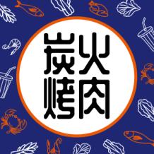 餐饮手绘炭火烤肉海鲜餐厅不干胶贴纸设计