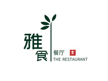 绿色创意叶子雅食餐厅图标标志logo设计