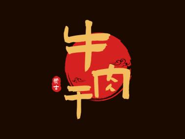 红色民族风中式字体图标标志logo设计