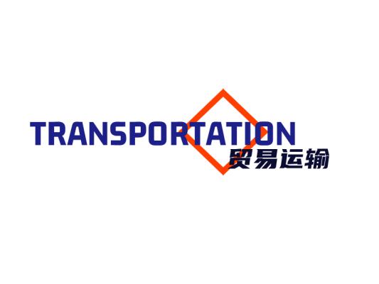 商务简约英文为主贸易运输公司文字图标标志logo设计