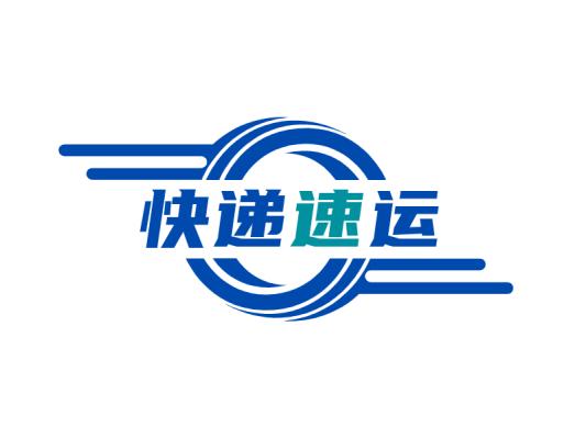 蓝色创意商业炫酷快递运输图标标志logo设计