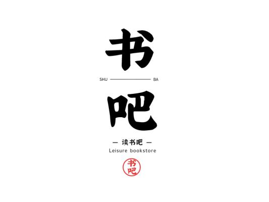 简约清新文字图标标志logo设计