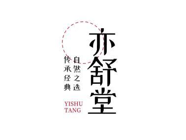 中国风传统文字图标标志logo设计