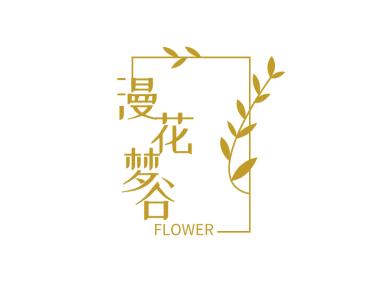 叶子鲜花植物图标标志LOGO设计