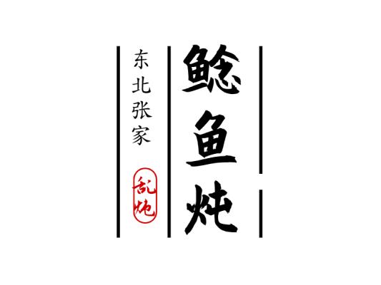 深色创意复古风餐饮特色菜餐饮饮食标志logo设计