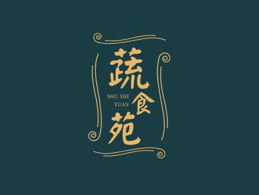 金色简约轻奢素食餐厅餐饮美食图标标志logo设计