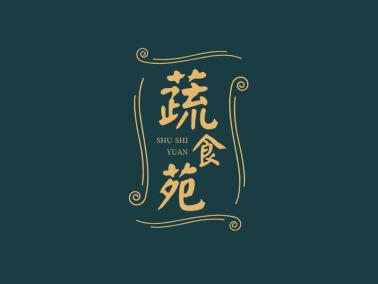 素食餐厅餐饮美食图标标志logo设计
