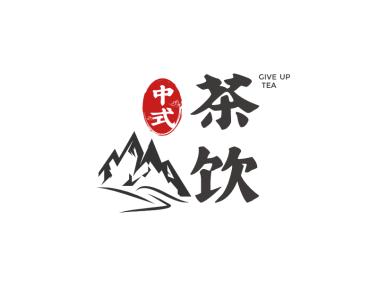 中式山水茶饮饮品图标标志logo设计