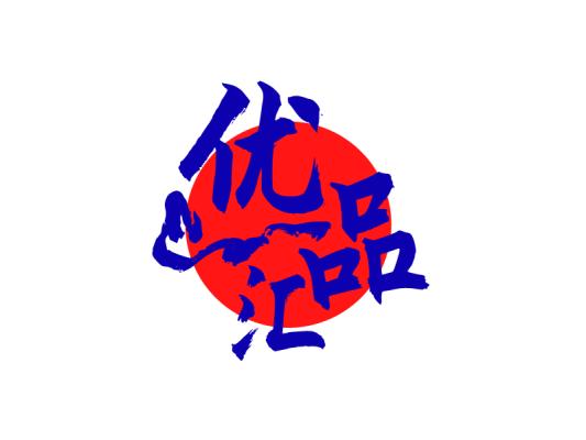 优品汇中式笔墨图标标志LOGO设计