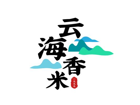 云海香米山水自然图标标志logo设计