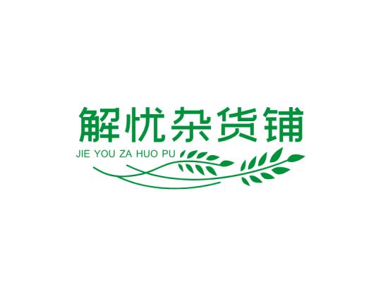 绿色清新自然食品杂货铺叶子图标标志logo设计
