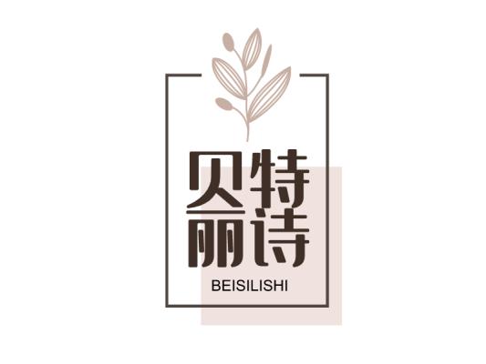 棕色几何方形女装服装店铺图标标志logo设计