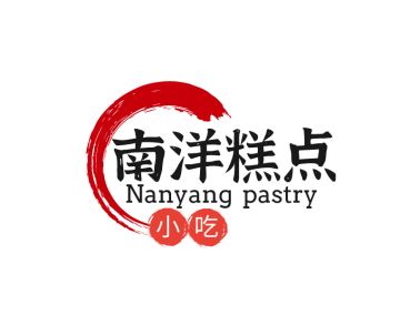 中式笔墨小吃门头店铺图标标志logo设计