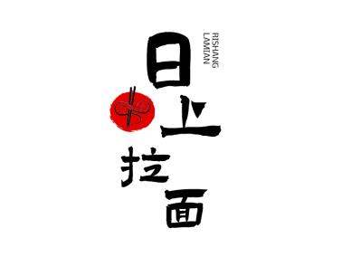 日式简约筷子面馆拉面图标logo设计