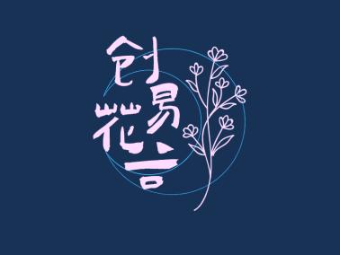 中式时尚简洁幽然花谷图标LOGO设计