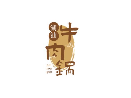餐饮地方特色美食文字商标logo设计