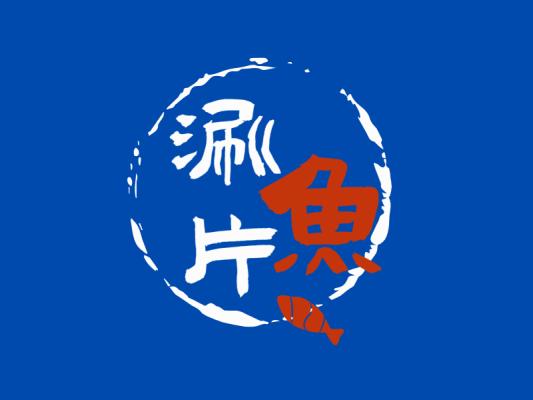 深蓝色中式餐饮创意水墨logo设计