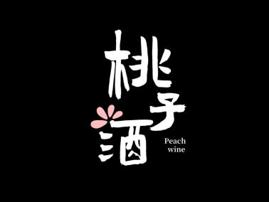 黑色文艺清新花文字商标标志logo设计