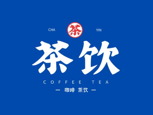 蓝色简约扁平饮品店茶饮文字logo商标图标设计