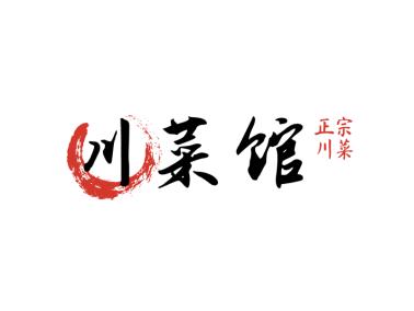 中式水墨字体餐饮饮食图标标志logo设计