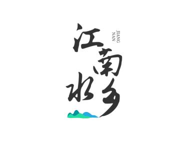 山水元素淡雅水墨风格字体logo设计