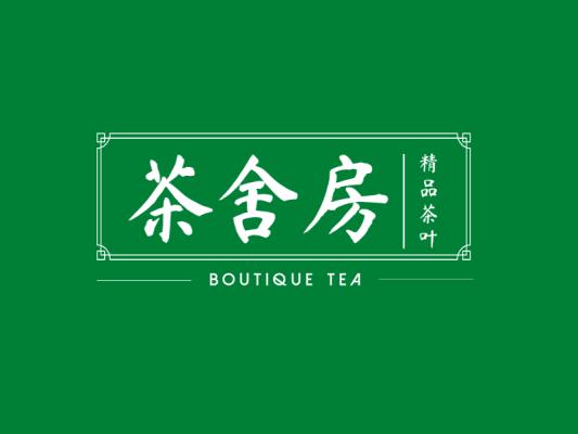 绿色清新简约中式文字商标标志logo设计