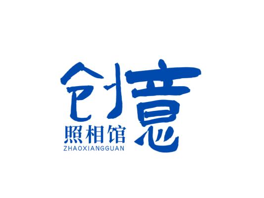 蓝色简约创意照相馆文字logo商标图标设计