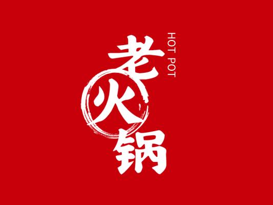 传统中式餐饮饮食图标标志logo设计