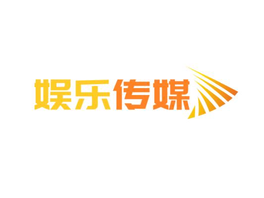 简约清新娱乐传媒公司文字标志图标logo设计