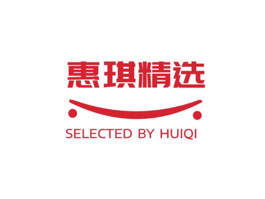 红色惠琪精选购物车网购网站站点图标标志logo设计