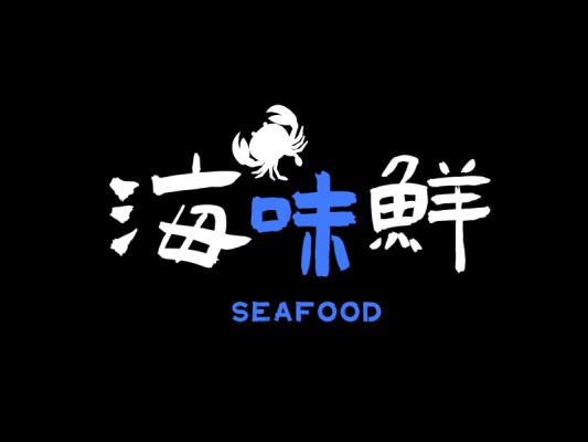 创意螃蟹图标海鲜烧烤店铺logo标志设计