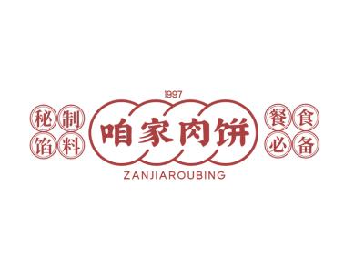 砖红色传统中式餐饮美食店铺logo设计
