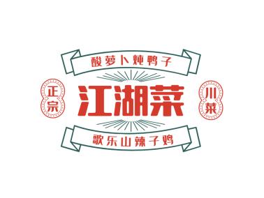 红绿色创意中式徽章logo设计