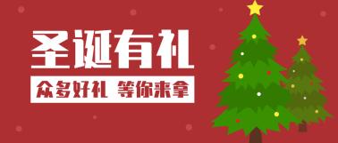 红色圣诞简约微信公众号首图设计