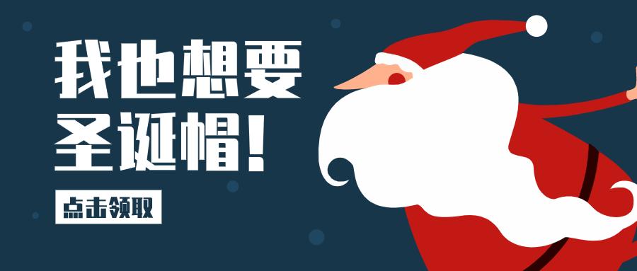 黑色简约圣诞微信公众号首图设计