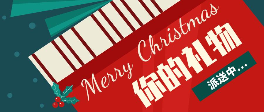 绿色创意圣诞礼物微信公众号首图设计