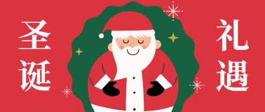 红色卡通圣诞老人微信公众号首图设计