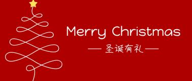 红色简约线条圣诞节微信公众号首图设计