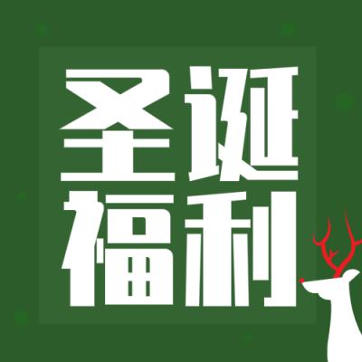 绿色圣诞简约微信公众号次条封面设计