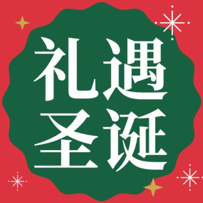 红色卡通圣诞老人微信公众号次条封面设计