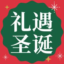 紅色卡通圣誕老人微信公眾號次條封面設計