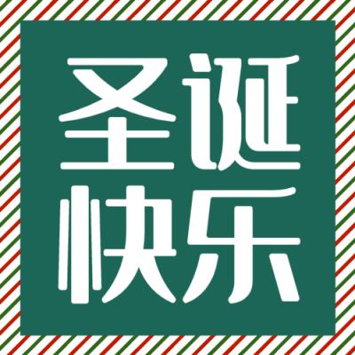 绿色圣诞简约创意微信公众号次条封面设计