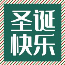 綠色圣誕簡約創意微信公眾號次條封面設計