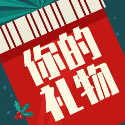 红色创意圣诞礼物微信公众号次条封面设计